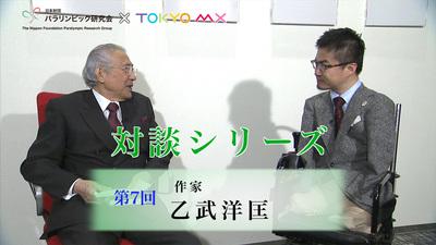 バナー第7回乙武洋匡 (1).jpg