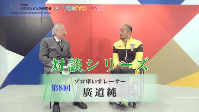 バナー第8回廣道純さん.jpg
