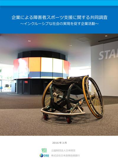 企業による障害者スポーツ支援に関する共同調査-1.jpg